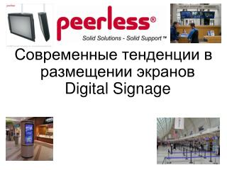 Современные тенденции в размещении экранов  Digital Signage