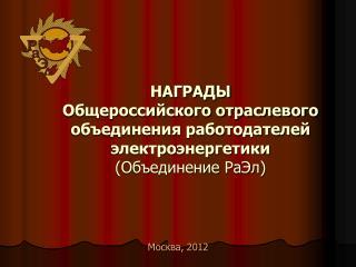 НАГРАДЫ Общероссийского отраслевого объединения работодателей электроэнергетики (Объединение РаЭл)