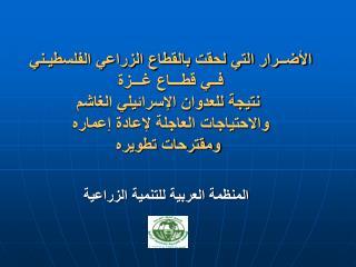 المنظمة العربية للتنمية الزراعية