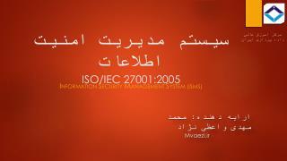 سیستم مدیریت امنیت اطلاعات ISO/IEC 27001:2005