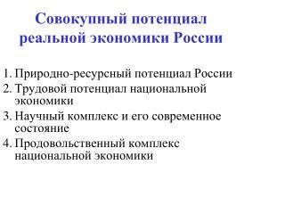 C овокупный потенциал реальной экономики России