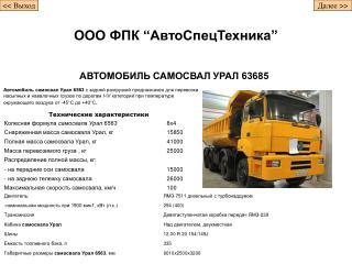 АВТОМОБИЛЬ САМОСВАЛ УРАЛ 63685