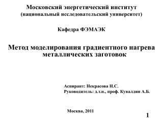 Московский энергетический институт  (национальный исследовательский университет)