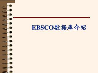 EBSCO 数据库介绍