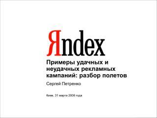 Примеры удачных и неудачных рекламных кампаний: разбор полетов Сергей Петренко