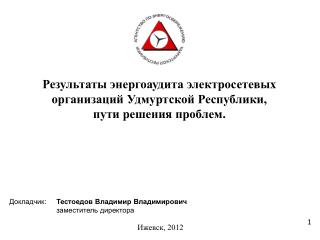 Результаты энергоаудита электросетевых организаций Удмуртской Республики, пути решения проблем.