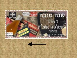 מתוך הפרק : אוספים ותחביבים  אתר נוסטלגיה אונליין - שימור התרבות הישראלית             לכניסה לאתר