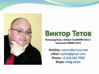 Виктор  Тетов Руководитель « Global  TeaMMM -2011 » Тысячник МММ-2011