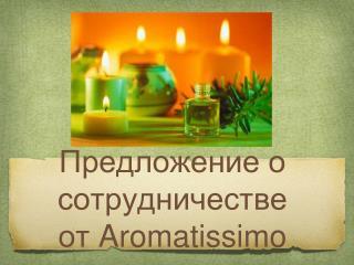 Предложение о  сотрудничестве от  Aromatissimo