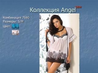 Коллекция Angel