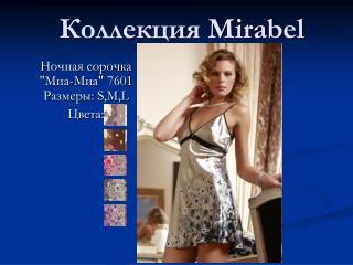 Коллекция Mirabel
