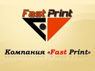 Компания « Fast  Print »