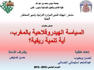جامعة سيدي محمد بن عبد الله كلية الآداب والعلوم الإنسانية  سايس  – فاس