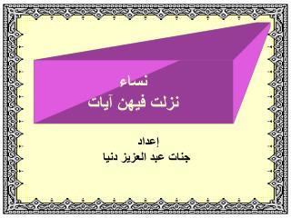 نساء فى القرآن نزلت فيهن آيات