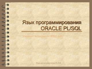 Язык программирования  ORACLE PL/SQL