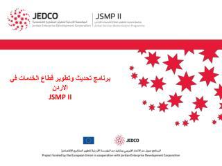 برنامج تحديث وتطوير قطاع الخدمات في الاردن  JSMP II