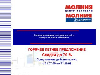 Каталог рекламных возможностей в  центре торговли «Молния»