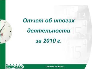 Отчет об итогах деятельности  за 20 10  г.