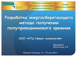 Нижний Новгород, 23 – 25 мая 2012 г.