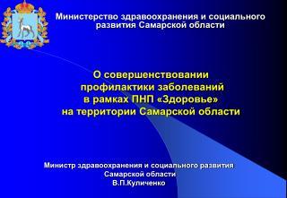 Министерство здравоохранения и социального развития Самарской области