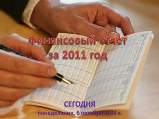 Финансовый отчет за 2011 год
