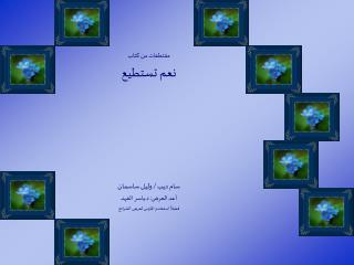 مقتطفات من كتاب  نعم تستطيع سام ديب / وليل ساسمان أعد العرض: د.ياسر الفهد
