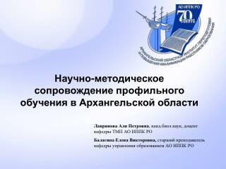 Научно-методическое сопровождение профильного обучения в Архангельской области