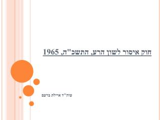 """חוק איסור לשון הרע,  התשכ""""ה , 1965"""