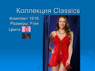 Коллекция Classics
