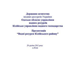 Державне агентство водних ресурсів України Одеське обласне управління водних ресурсів