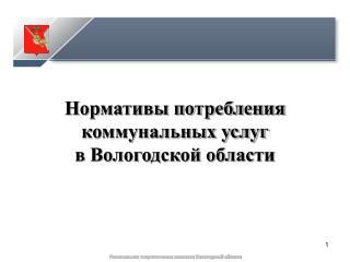 Нормативы потребления коммунальных услуг  в Вологодской области