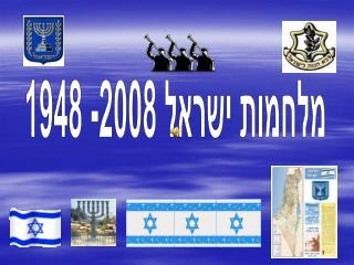 מלחמות ישראל 2008- 1948