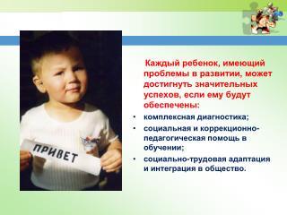 Мероприятие «Развитие дистанционного образования детей-инвалидов» Задачи: