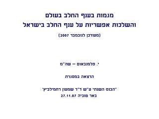 מגמות בענף החלב בעולם והשלכות אפשריות על ענף החלב בישראל  (מעודכן לנובמבר 2007)
