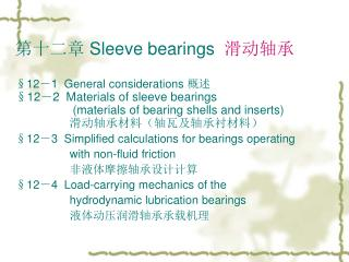 第十二章  Sleeve bearings   滑动轴承