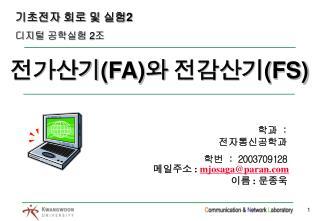 전가산기 (FA) 와 전감산기 (FS)