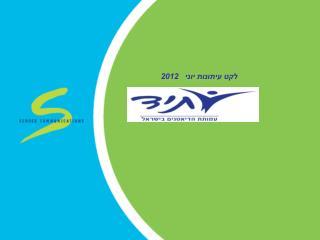 לקט עיתונות יוני   2012