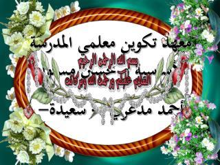 معهد تكوين  معلمي المدرسة الأساسية و  تحسين مستوا ه أحمد مدغري – سعيدة-