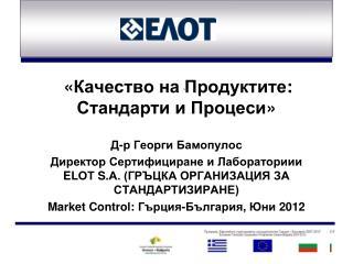« Качество на Продуктите :  Стандарти и Процеси » Д-р Георги Бамопулос