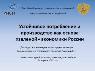Устойчивое потребление и производство как основа «зеленой» экономики России