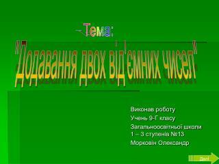 Виконав роботу Учень 9-Г класу Загальноосвітньої школи 1 – 3 ступенів №13 Морковін Олександр