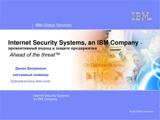 Internet Security Systems, an IBM Company  -  ???????????? ?????? ? ?????? ???????????