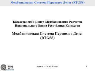 Платежная система Республики Казахстан