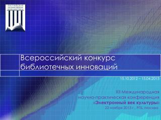 Всероссийский конкурс библиотечных инноваций