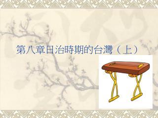 第八章日治時期的台灣(上)