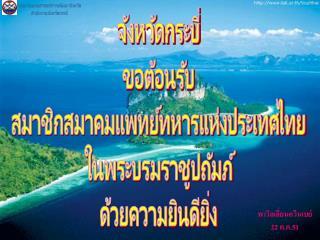 จังหวัดกระบี่ ขอต้อนรับ สมาชิกสมาคมแพทย์ทหารแห่งประเทศไทย ในพระบรมราชูปถัมภ์ ด้วยความยินดียิ่ง