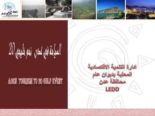 السياحة في عدن  نحو خليجي 20