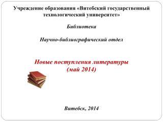 Учреждение образования «Витебский государственный технологический университет» Библиотека