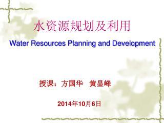 水资源规划及利用 Water Resources Planning and Development