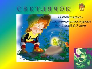 Литературно-познавательный журнал для детей 6-7 лет